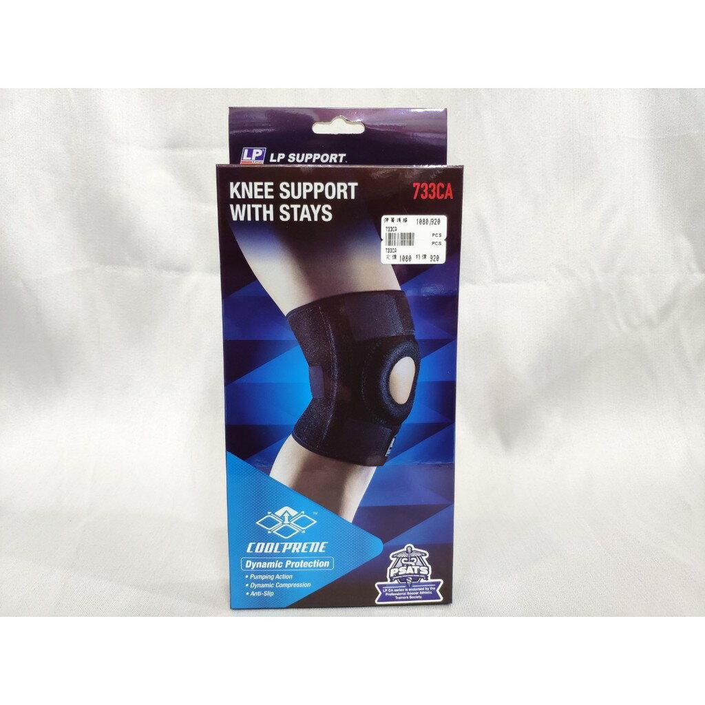 [大自在體育用品] LP SUPPORT 護具 護膝 運動防護 733CA 雙彈簧支撐型膝關節護具 單入裝 單一尺寸