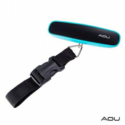 【AOU】旅行配件 YKK扣具 時尚圓弧 電子行李秤(湖水藍107-016)【威奇包仔通】