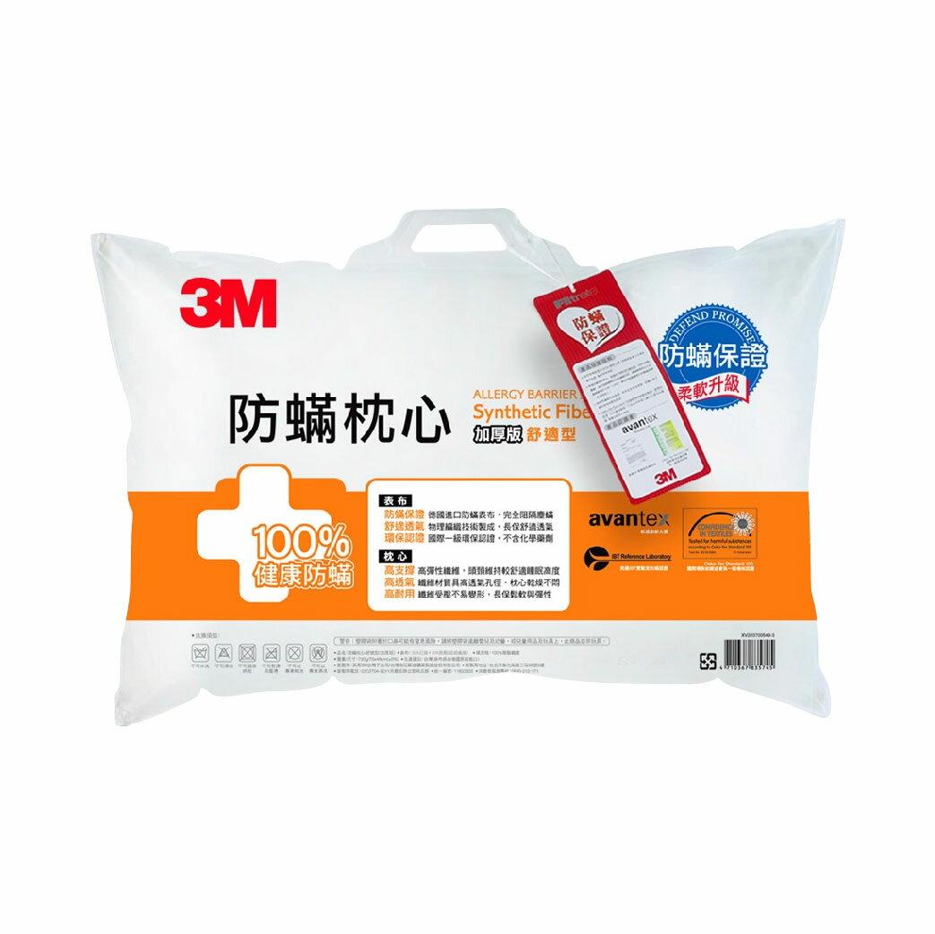 哇哇蛙居家生活百貨 3M 防螨枕心-舒適型 (加厚版) 枕頭 枕心 防蹣  舒適型 加厚版