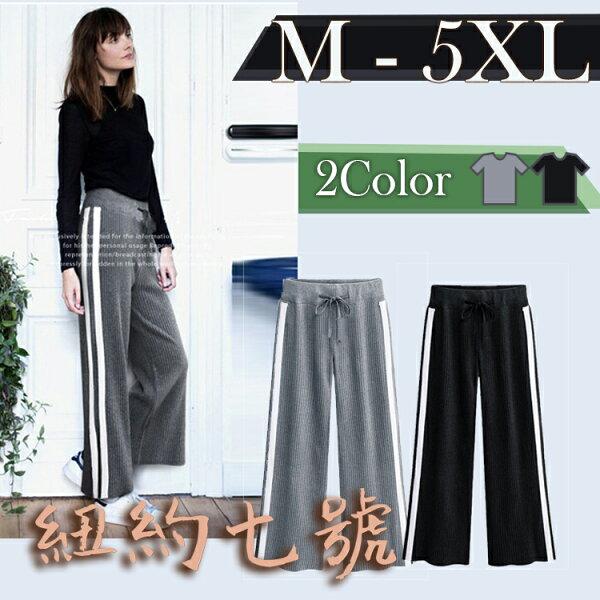 大尺碼顯瘦針織螺紋闊腿寬褲2色M-5XL【紐約七號】A4-073
