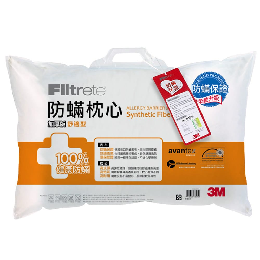 【普羅恩歐美枕頭館】3M健康防蹣枕心-舒適型加厚型