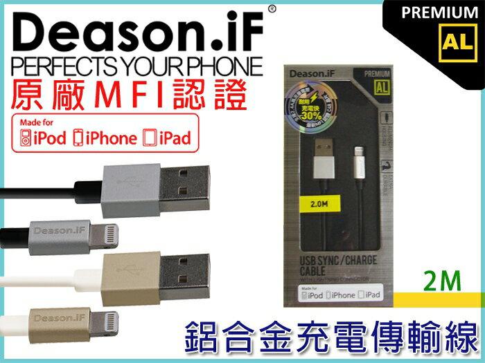 2.4A快充 Deason.iF 200CM MFI Lightning Cable 充電