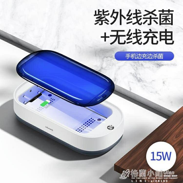 【快速出貨】uv紫外線消毒機家用小型手機內褲內衣口罩衣物臭氧殺菌盒箱器便攜 聖誕交換禮物