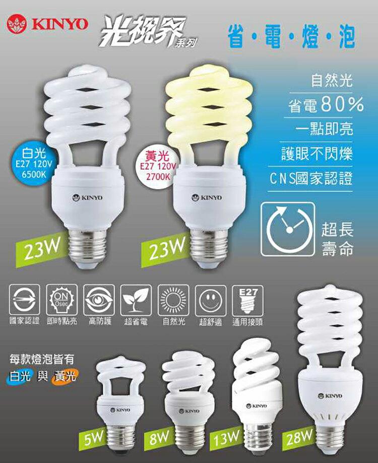 KINYO 耐嘉 HL-23 螺旋型 省電燈泡 23W/E27自然光/綠能燈泡/工廠/商店/餐廳/辦公室/照明工具/超省電/護眼/不閃爍/通過CNS國家認證