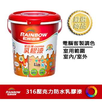 【漆太郎】虹牌316全效乳膠漆  1L(公升)  1G(加侖)10L(公升) 618購物節 0