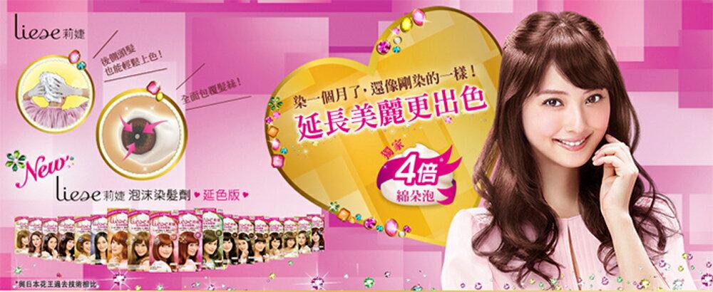 莉婕 LIESE 泡沫染髮劑 魅力彩染系列 寶石粉紅色│9481生活品牌館