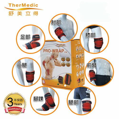 【贈好禮】舒美立得 簡便型熱敷護具 四肢專用 PW150L 六合一 遠紅外線熱敷墊