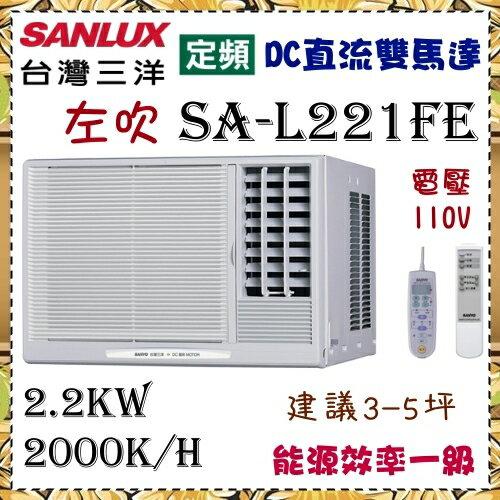 CSPF更省電【三洋冷氣】 3-5坪110v超廣角左吹2.2kw窗型冷氣《SA-L221FE》全機3年,壓縮機10年保固 省電1級