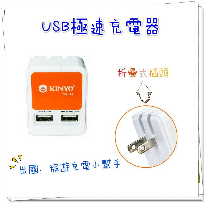 ?含發票?團購價?【KINYO-USB極速充電器】?折疊式插頭/國際通用電壓/家用/旅行/手機/平板/電腦/筆電/電壓問定?
