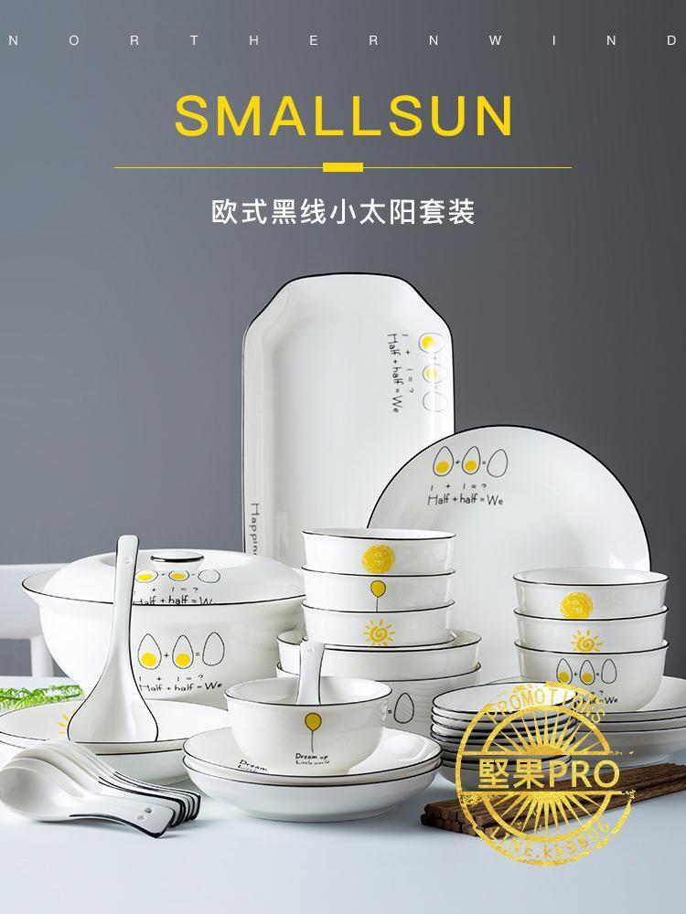 北欧碗碟套装 北歐餐具碗碟碗筷瓷碗盤套裝網紅創意陶瓷碗盤碗家用組合現代簡約ZHJG209