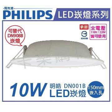 PHILIPS飛利浦 LED 明皓 DN001B 10W 5000K 白光 全電壓 15cm 崁燈  PH430560