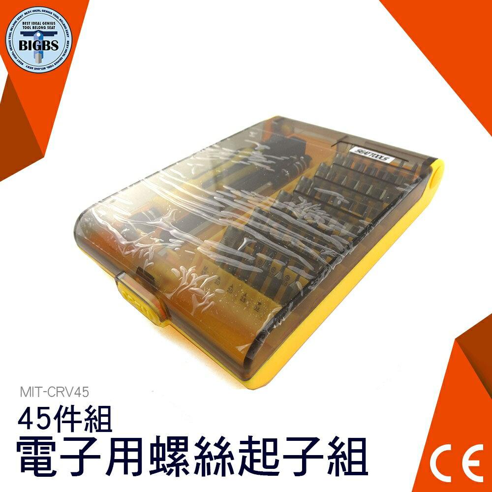 利器 修理電腦 工具組 手機維修 組裝電腦 維修 組裝盒 模型 家用螺絲起子 DIY 45件組