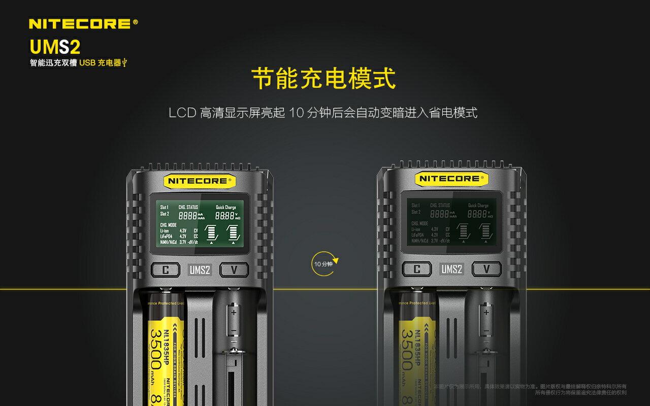 Nitecore UMS4 四槽USB快速充電器 公司貨 18650等系列鋰電池 3號 4號電池 行動電源 適用 8