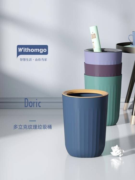 垃圾桶 北歐風ins 垃圾桶筒家用可愛少女臥室客廳創意大號廁所衛生間紙簍XL