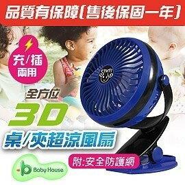 Baby House 3D全方位超涼風扇 (馬達保固一年)