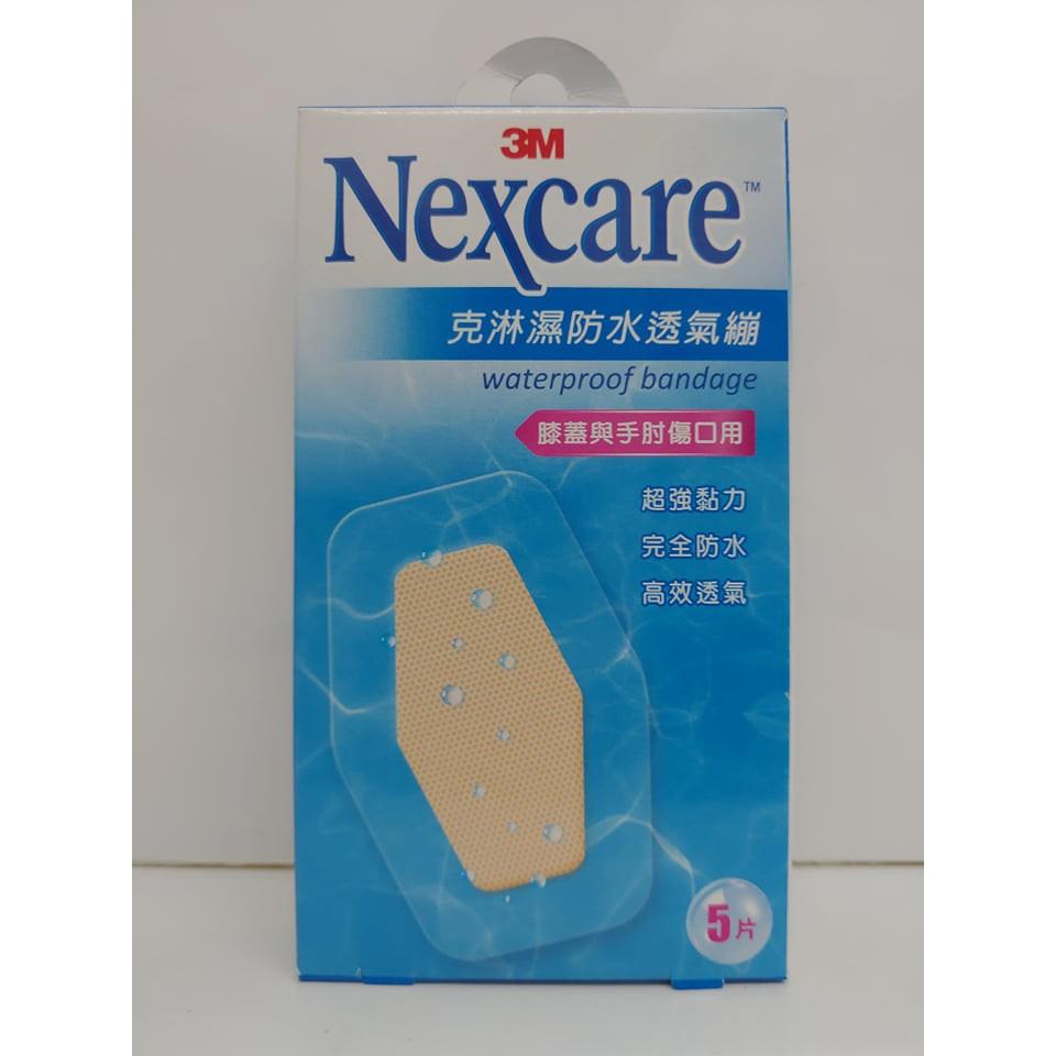 【憨吉小舖】3M克淋濕防水透氣繃 膝蓋與手肘傷口用6X8.8公分 5片/盒 防水OK繃