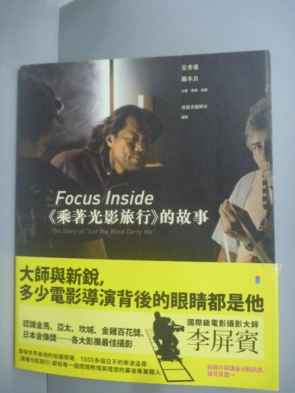 ~書寶 書T3/影視_HFI~Focus Inside:乘著光影旅行的故事_姜秀瓊