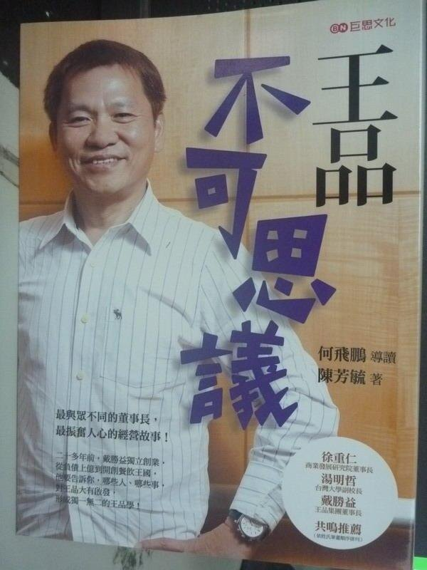 【書寶二手書T5/財經企管_YIK】王品不可思議_陳芳毓