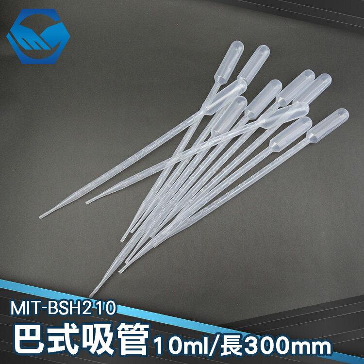 工仔人 BSH210 巴式吸管 10ml/300mm 10入裝