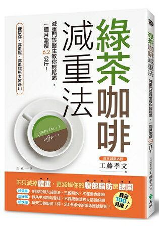 綠茶咖啡減重法:減重門診醫生教你輕鬆喝,一個月激瘦6.2公斤! | 拾書所