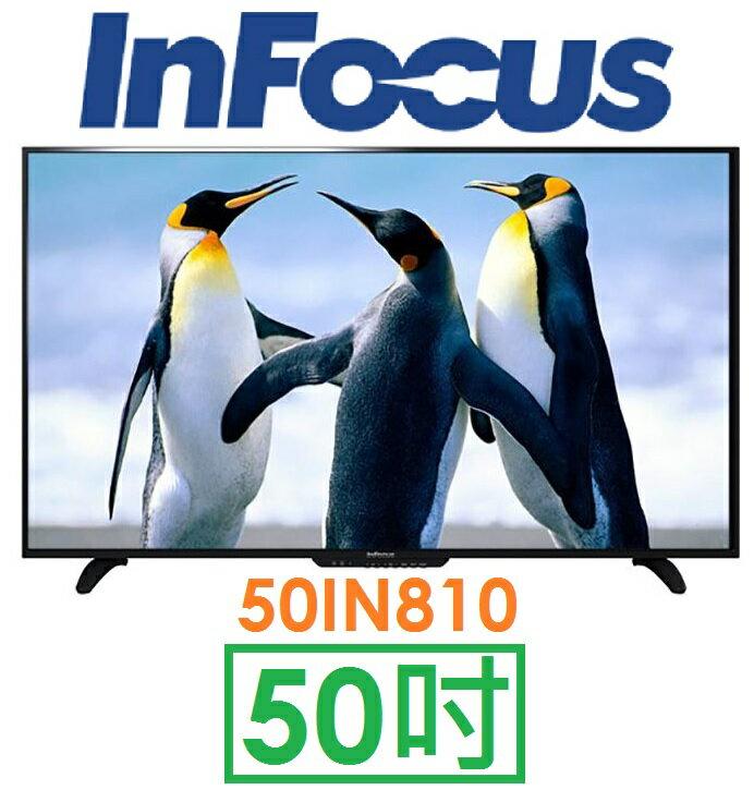【預訂】鴻海 INFOCUS 50吋液晶顯示器 電視(50IN810)