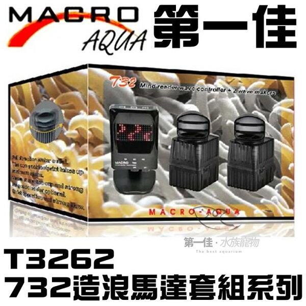 [第一佳水族寵物]台灣現代MARCO【732造浪馬達套組系列1對2磁鐵式T3262(10000LH)】淡海水適用免運