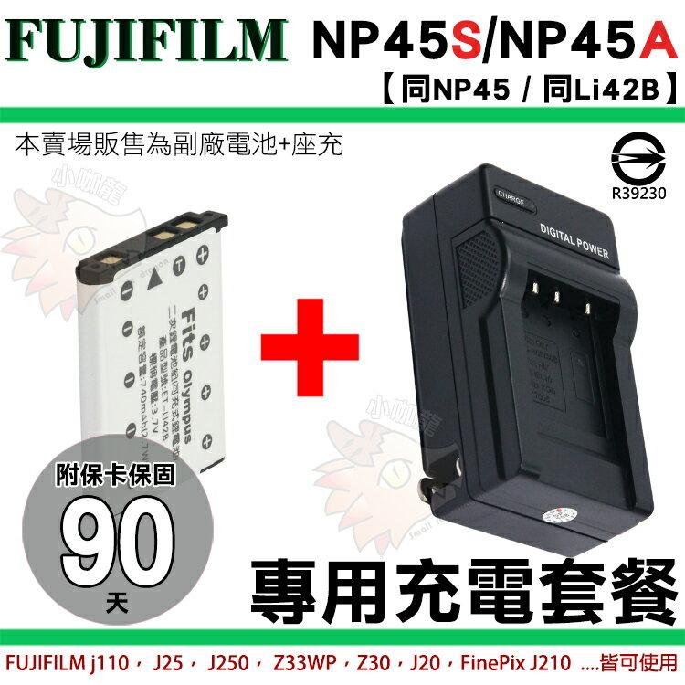 【充電套餐】 FUJIFILM NP45 NP45S NP45A NP-45 鋰電池 充電器 座充 副廠電池 拍立得 Mini90 相印機 SP-2 防爆電池 FinePix Z10fd Z20fd