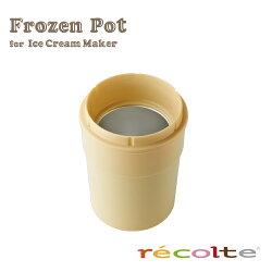 日本/點心機/麗克特 recolte Ice Cream冰淇淋機專用冰桶 完美主義【U0129】
