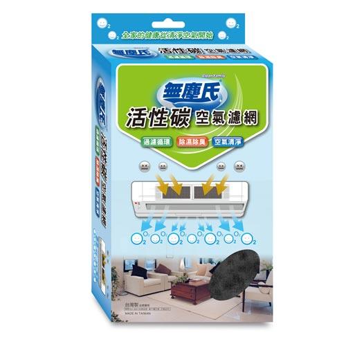 無塵氏 活性碳空氣濾網 1入