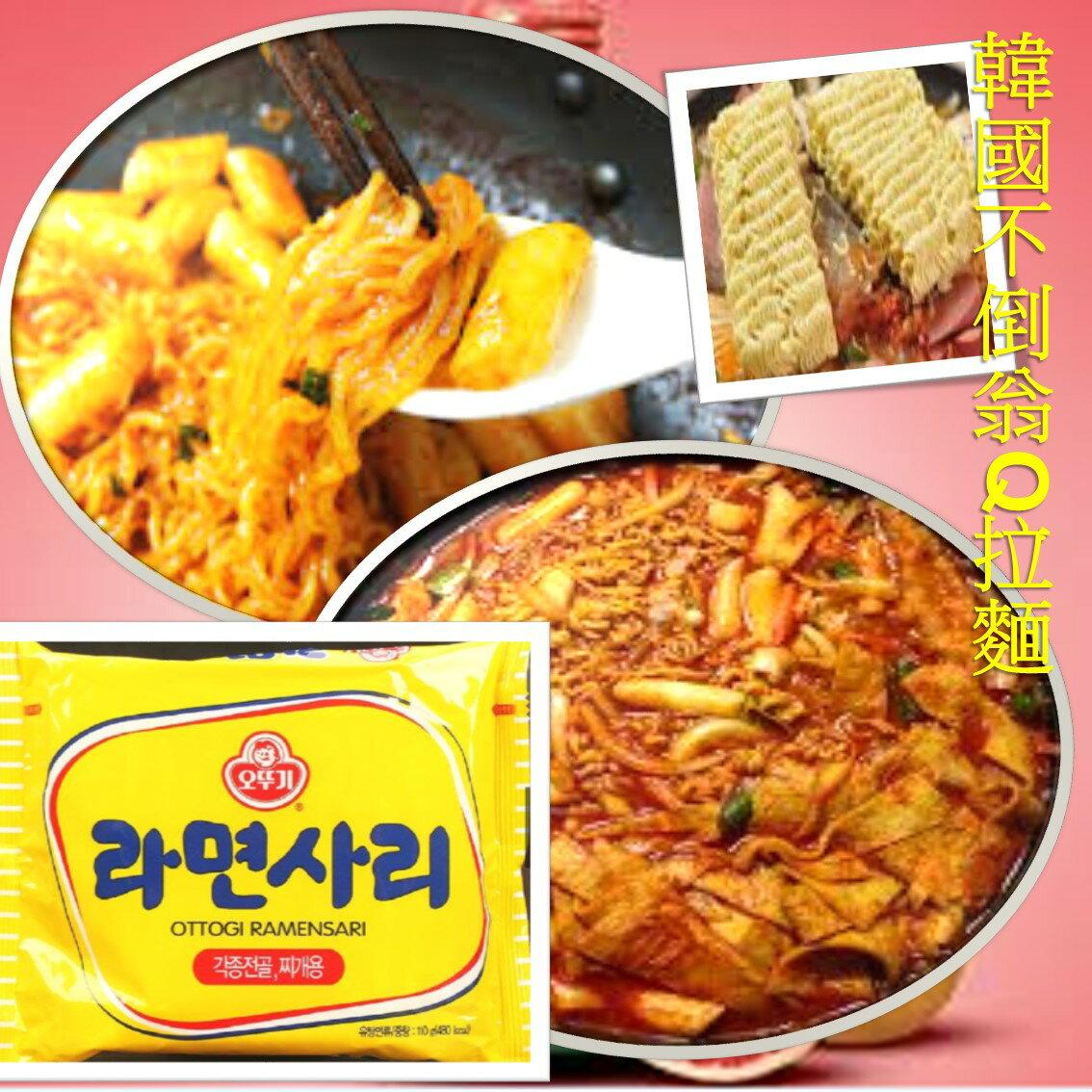 【1包】韓國 不倒翁 OTTOGI Q拉麵 純麵條 泡麵【樂活生活館】