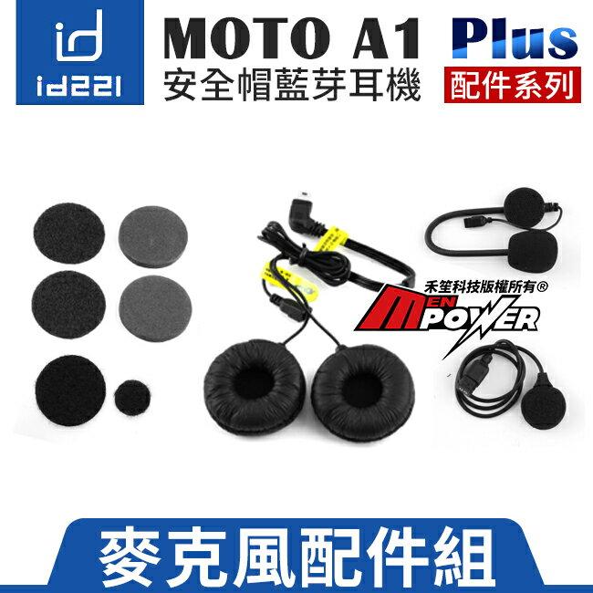【原廠配件】id221 MOTO A1 PLUS 機車藍芽耳機 麥克風配件組【禾笙科技】