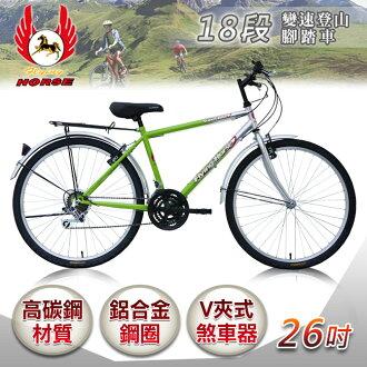《飛馬》 26吋18段變速登山男車-銀/綠(526-32-3)