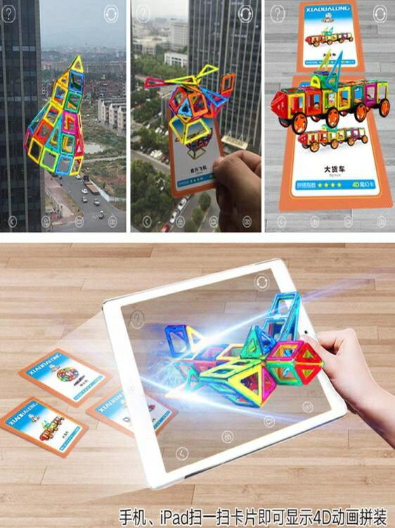 磁力片積木兒童玩具吸鐵石3-6-7-8-10周歲益智拼裝