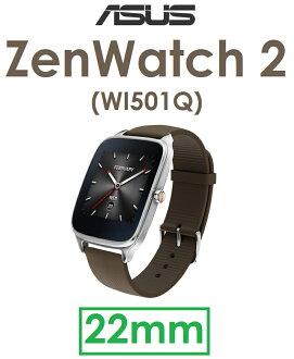 【原廠盒裝】華碩 ASUS ZenWatch 2(WI501Q)22mm (大錶)智慧型手錶 手環(運費已含)ZenWatch2 IP67防水 銀+深咖 - 塑膠錶帶