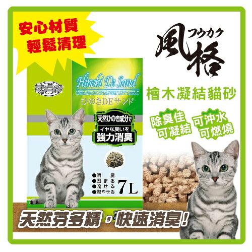 【力奇】風格 檜木凝結貓砂7L-370元>可超取【檜木芬多精,除臭、殺菌效果更佳!】(G002N04)