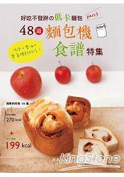 好吃不發胖的低卡麵包part.3:48道麵包機食譜特集!