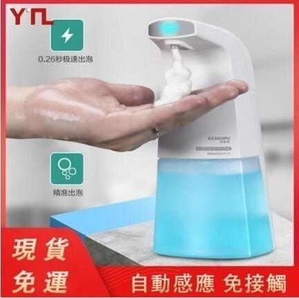 現貨-全自動感應酒精殺菌淨手噴霧機 手部消毒器 紅外線手部消毒機