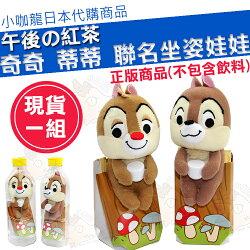【現貨 日本代購】 午後紅茶 奇奇 蒂蒂 聯名 娃娃 坐姿娃娃 一組販售 午後の紅茶 迪士尼聯名