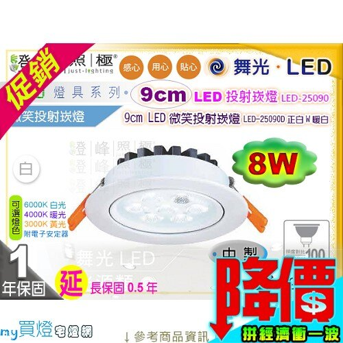 【舞光LED】LED-8W / 9cm。微笑投射崁燈 附變壓器 白款 4000K可選 保固延長 #25090【燈峰照極my買燈】