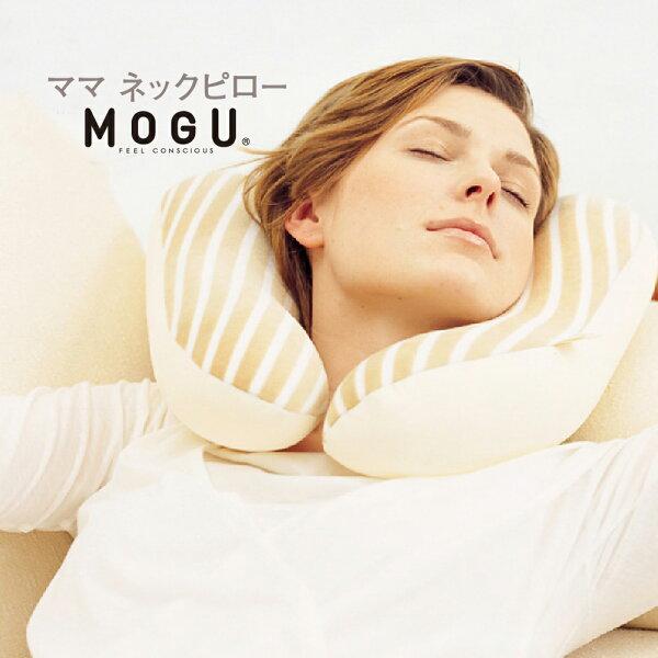 【銀站】日本MOGU誕生媽媽舒緩頸枕墊