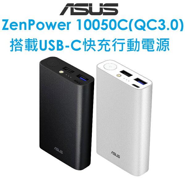 【原廠盒裝】華碩ASUSZenPower10050CQC3.0搭載USB-C快充行動電源