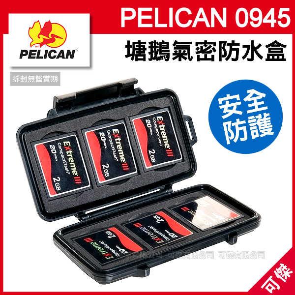可傑  美國   PELICAN  0945  塘鵝氣密防水盒  CF 記憶卡保存盒 CF卡收納盒  防撞防水  高品質  公司貨