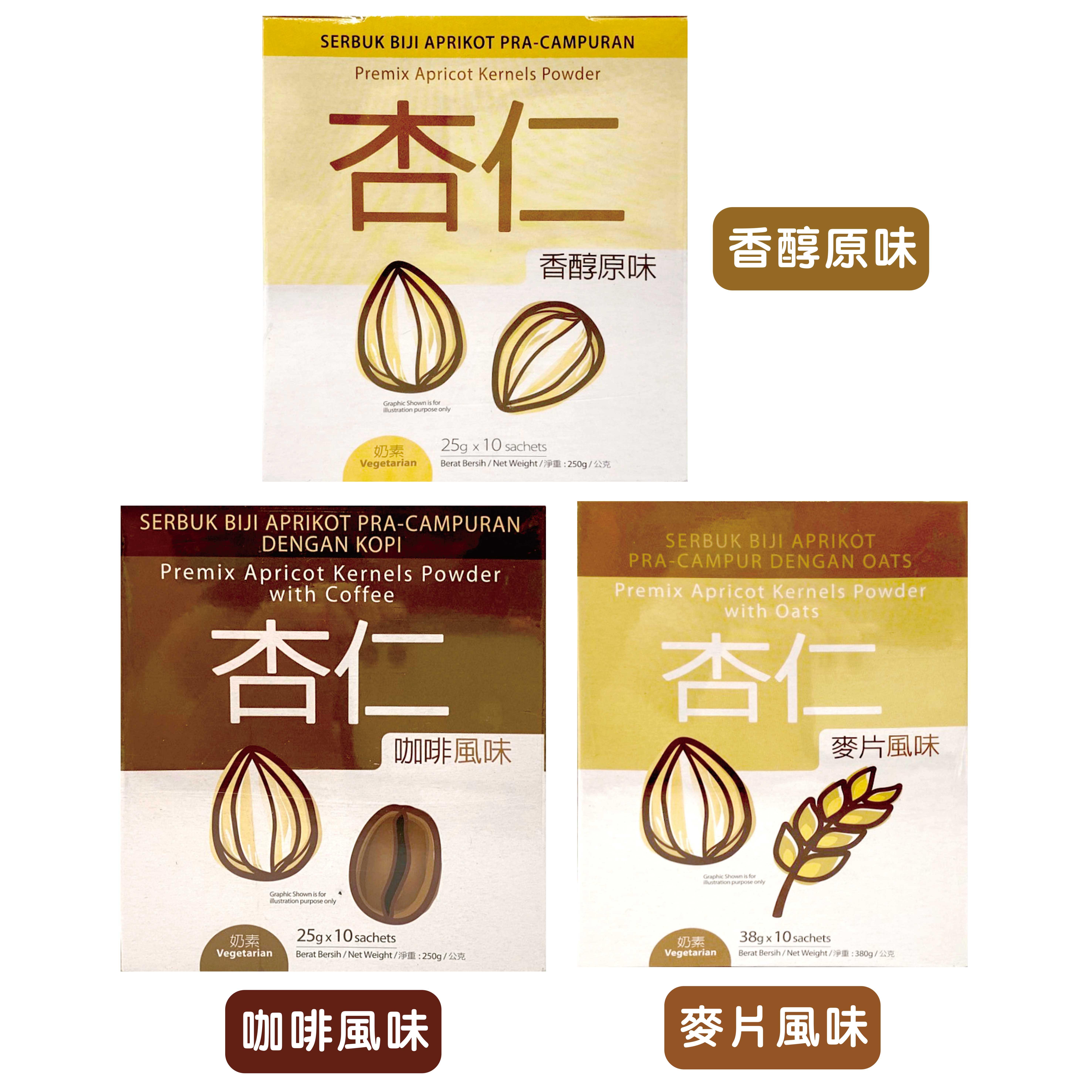 馬來西亞 BKC馬廣濟 10包入 杏仁飲 香醇原味/咖啡風味/麥片風味 250g 杏仁 沖泡