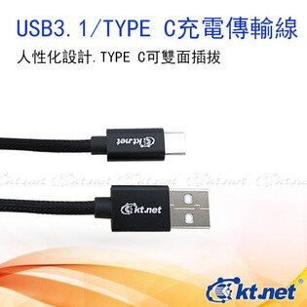 G73P麒麟線TC3.5A快充傳輸2M黑TYPEC高速傳輸線充電線快速充電安卓QC3.0【迪特軍】