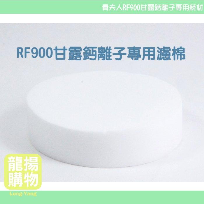 貴夫人甘露鈣離子RF900專用-高份子濾綿