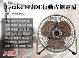 【尋寶趣】U-take 8吋DC行動古銅電扇 無段風速調整 低噪音 電風扇/風扇/涼風扇 HF-B108GDC