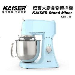 KAISER 威寶大廚食物攪拌機 粉藍色 KSM-706