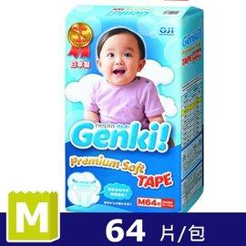 日本王子Genki元氣超柔紙尿褲M(64片/包) - 限時優惠好康折扣