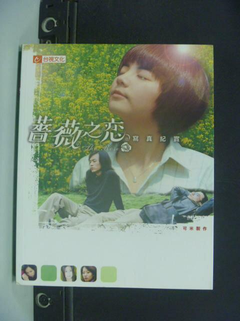 【書寶二手書T4/影視_HPB】薔薇之戀寫真紀實_可米製作