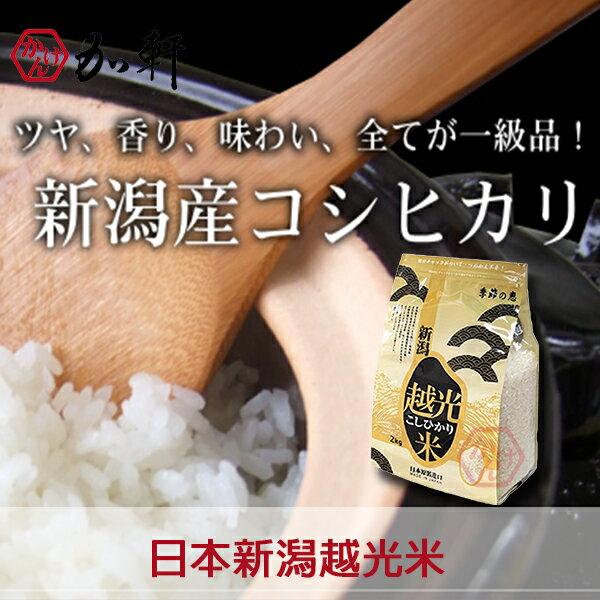 《加軒》日本原裝進口 新潟越光米